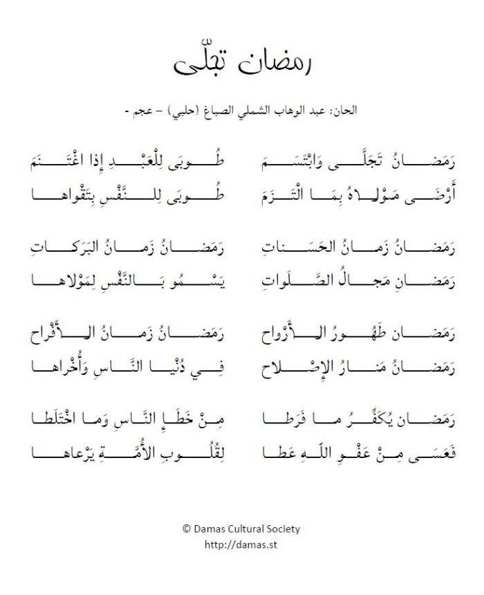 Ramadan tajalla - رمضان تجلى وابتسم